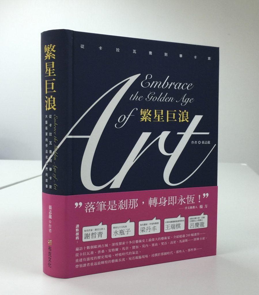 《繁星巨浪》張志龍著,布克文化,九月十五日出版。