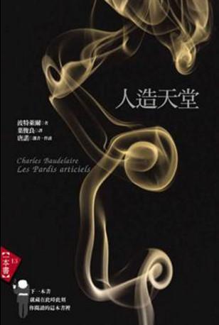 《人造天堂》波特萊爾(Charles Baudelaire),臉譜出版,2007。